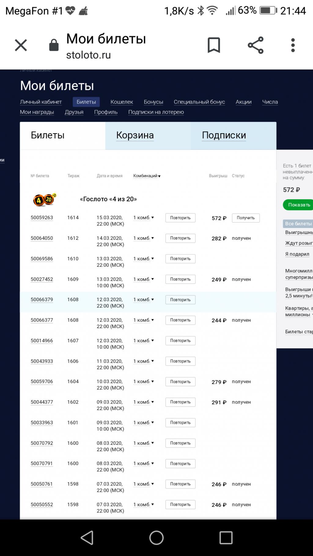 Prolotto.net отзывы - лотереи - первый независимый сайт отзывов россии