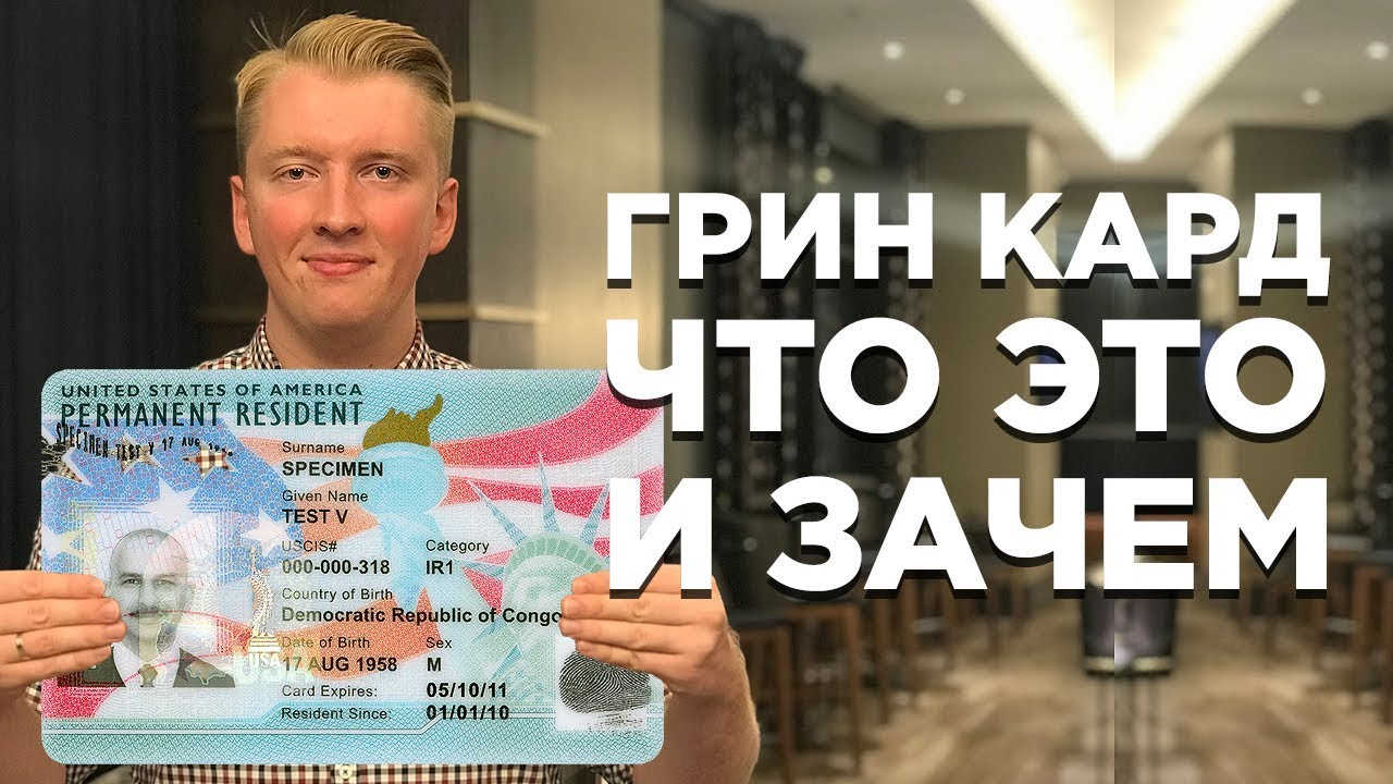 Лотерея грин кард dv-2020