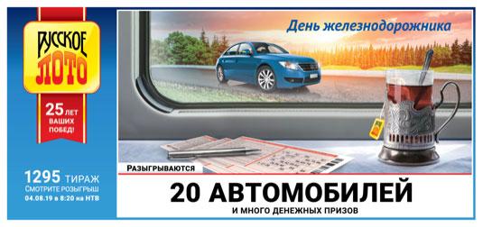 Проверить билет русское лото   результаты 1354 тиража от столото