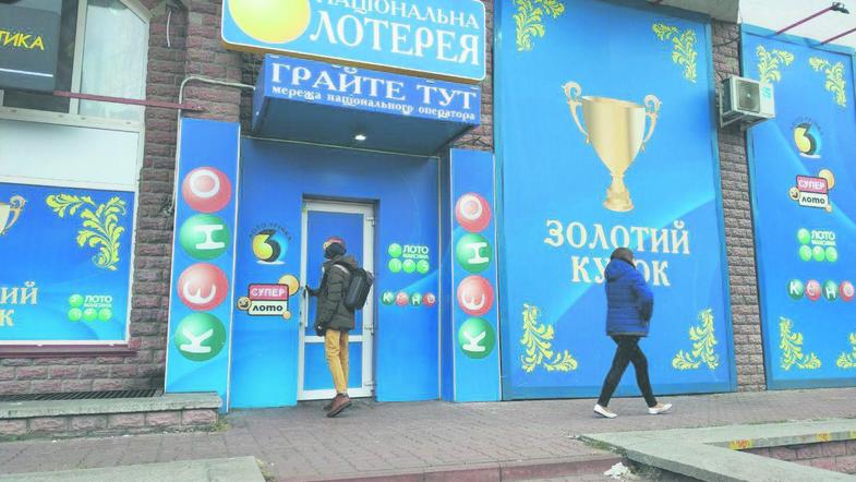 Каким лотереям отдать предпочтение: частным или государственным? | big lottos