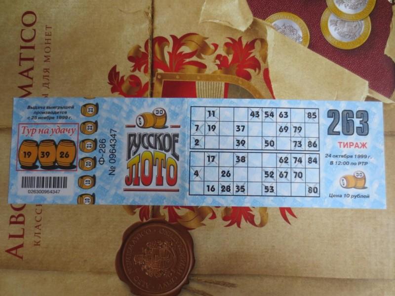 Нумерология и лотерея - числа для выигрыша и маленькие хитрости