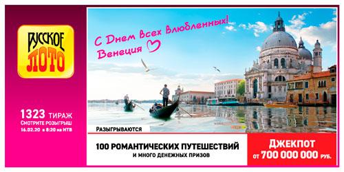 Проверить билет русское лото   результаты 1349 тиража от столото