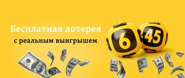 Список проверенных и платящих сервисов быстрых лотерей | легкий-заработок