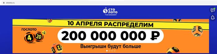 Популярные российские лотереи: отзывы и обзор