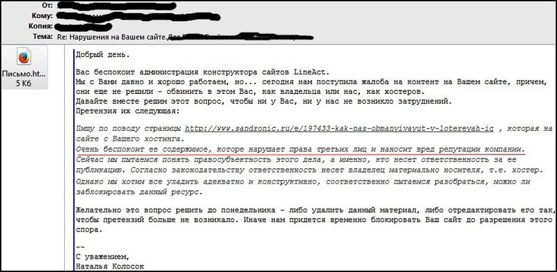 Ukrainische Lotterie Megalot