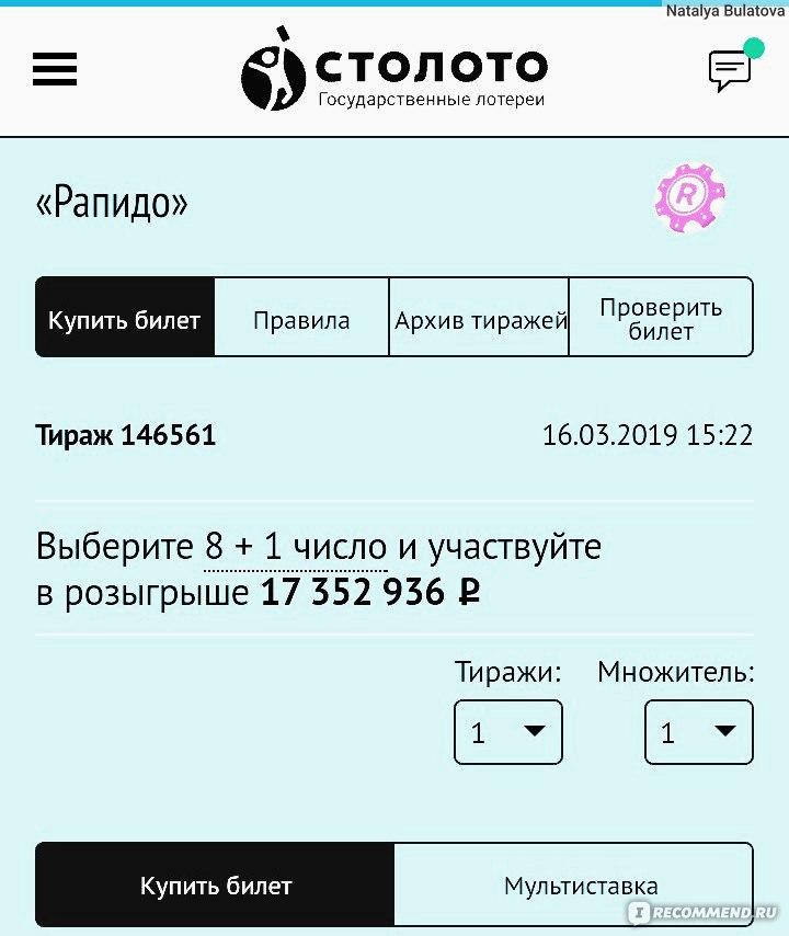 Версия о связи государственных лотерей с победительницей розыгрыша на миллиард рублей не подтвердилась - экспресс газета