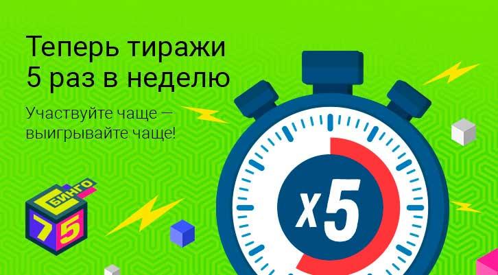 Проверить билет русское лото | результаты 1355 тиража от столото