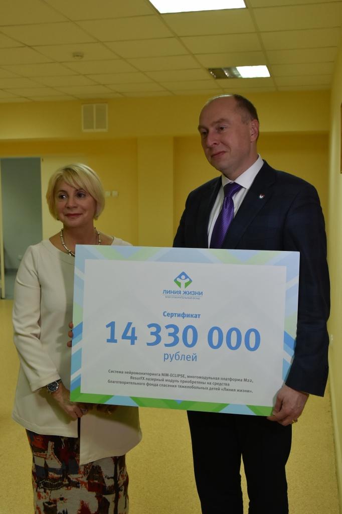 Благотворительный фонд спасения тяжелобольных детей «линия жизни»