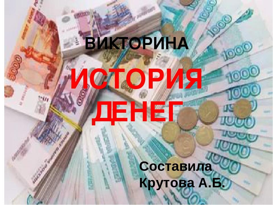 Онлайн лотерея на реальные деньги: для азартных