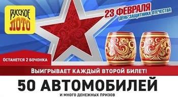 Проверить билет русского лото онлайн по номеру и таблице