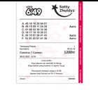 Купить лотерею сатти жулдыз онлайн через - касса 24