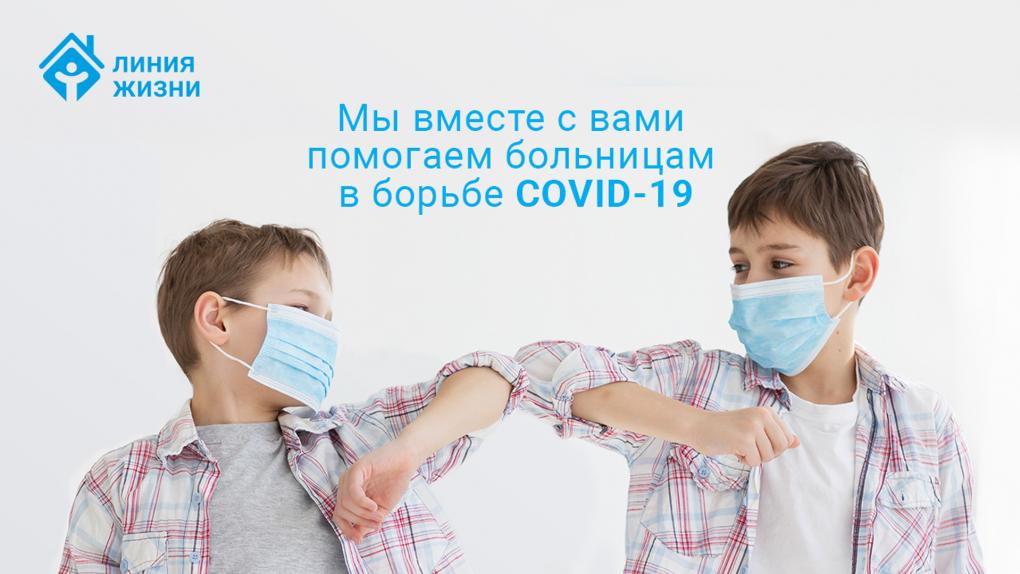 Благотворительный фонд помощи больным детям «линия жизни»