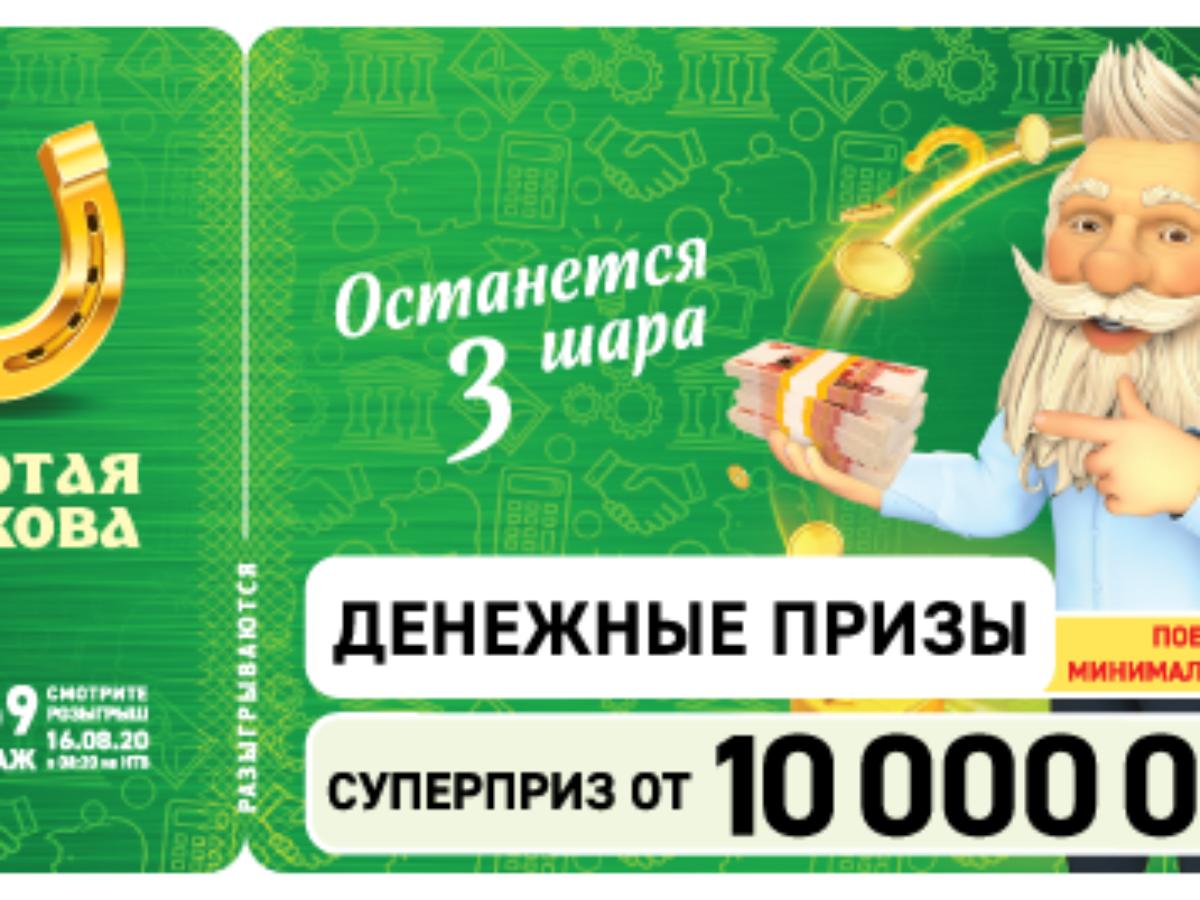 Проверить билет лотереи наша спадчына тираж 10