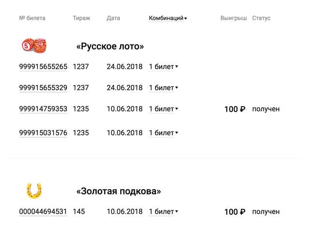 Онлайн игра русское лото