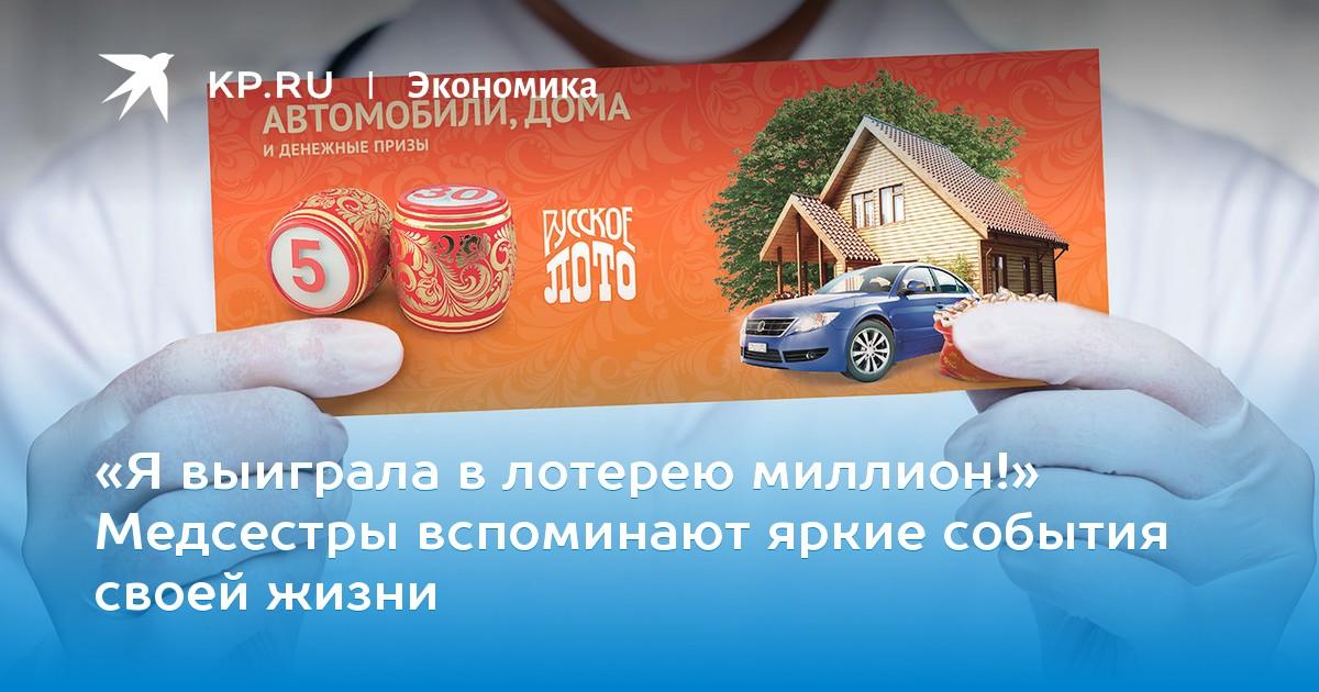 Как выиграть миллион: советы победителей лотерей // нтв.ru