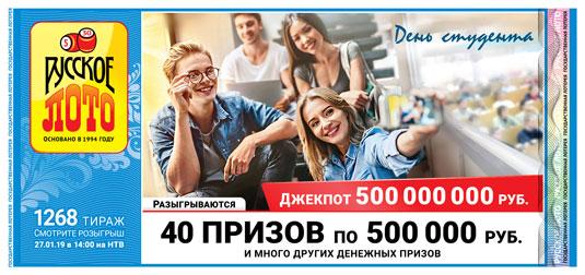 Русское лото 1355 тираж от 27 сентября 2020: результаты, проверка билета, видео-трансляция