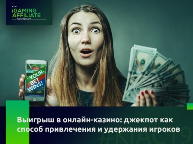 Как сорвать джекпот в онлайн-казино?