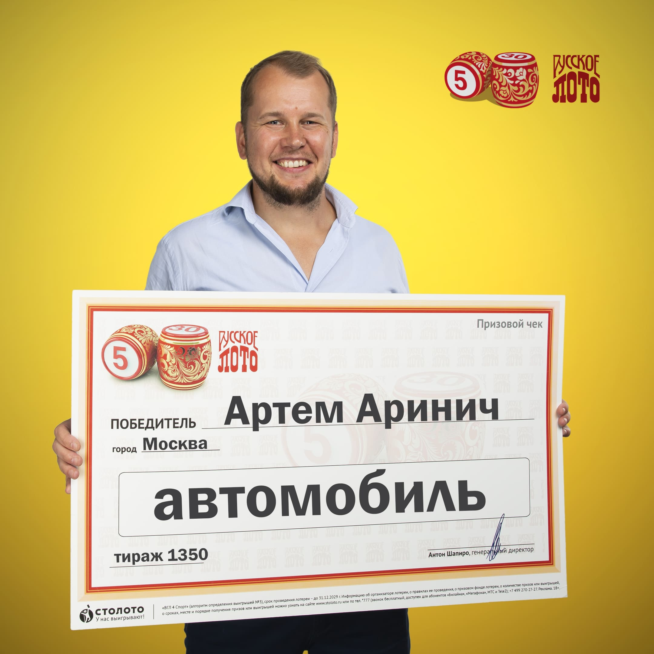 «топ-3»: правила игры, условия выигрыша и что можно выиграть в лотерею «топ-3»