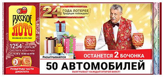 Проверить билет русское лото   результаты 1350 тиража от столото
