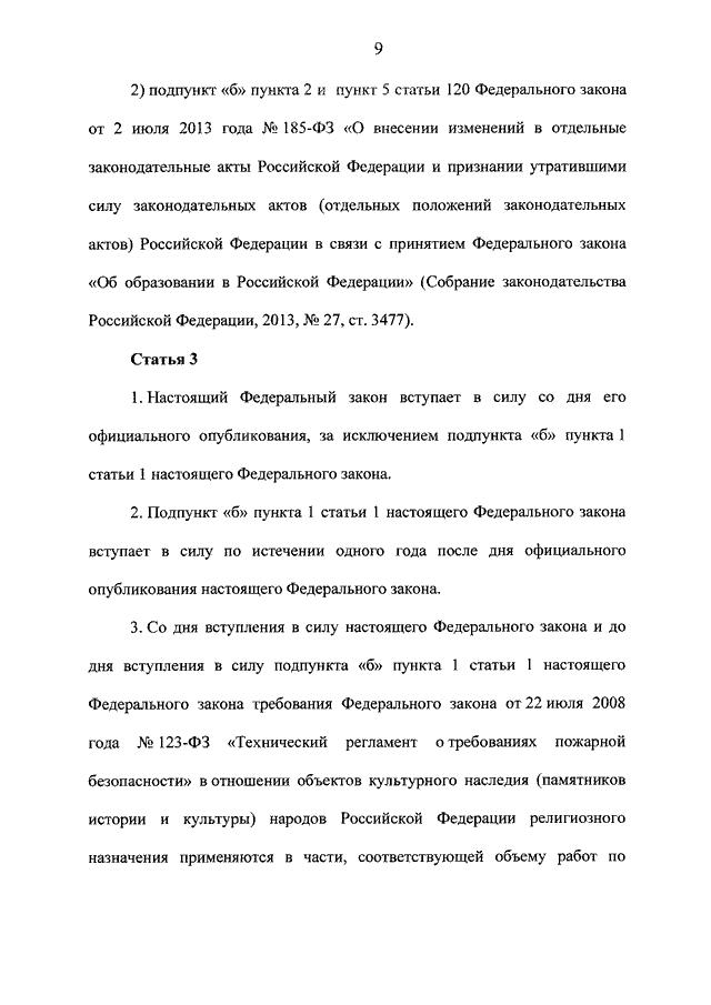 Федеральный закон 244 фз