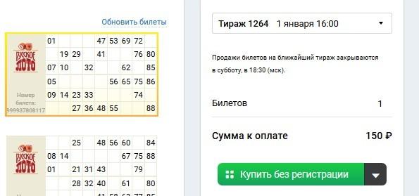 Русское лото – купить лотерейный билет русское лото от официального сайта столото