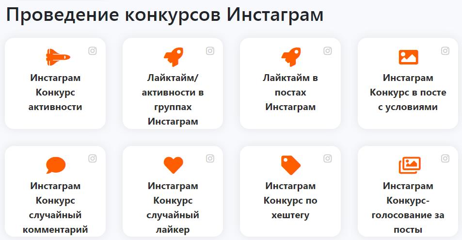 15 сервисов и генераторов для розыгрышей и конкурсов в соцсетях