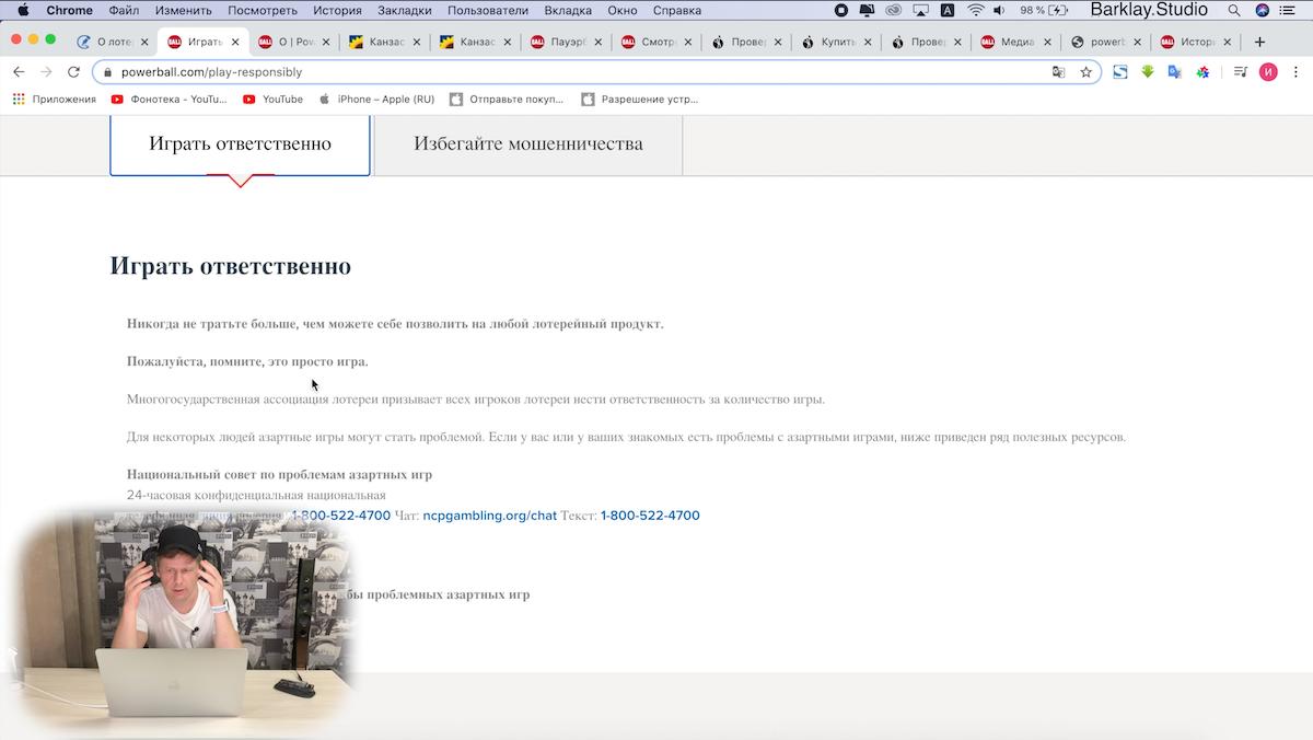 Официальный сайт   powerball лотерея в россии повербол лото