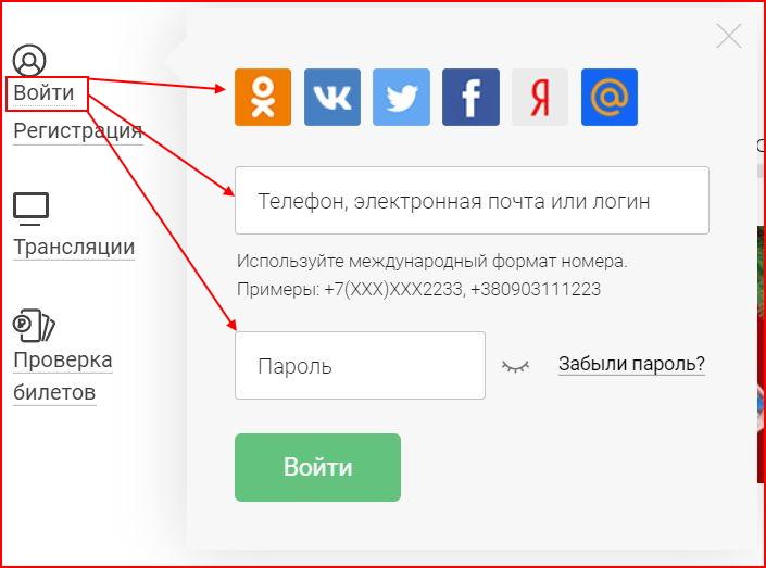 Столото регистрация и вход в личный кабинет www.stoloto.ru