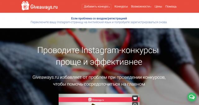 Сервисы и генераторы для розыгрышей и конкурсов в соцсетях