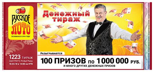 Проверить билет русское лото   результаты 1351 тиража
