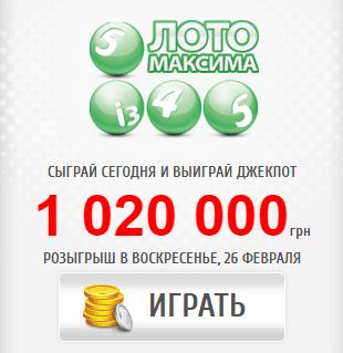 Канадская лотерея lotto max