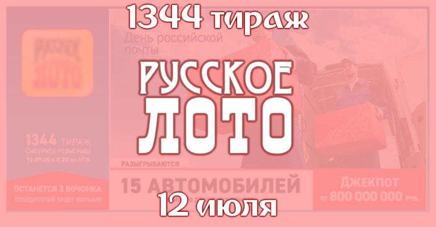 Названы выигрышные номера русское лото, тираж 1309 от 10 ноября 2019 года, где проверить билеты, как получить выигрыш