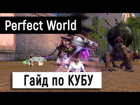 Валютные страдания: так ли плоха новая денежная система perfect world? - naveselegaming.ru