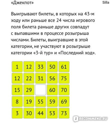 «русское лото» [1355 тираж] ➡️? проверить билет по номеру, результаты от столото