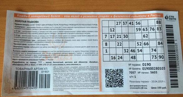 Простые и безопасные советы на выигрыш в лотерею. лотереи со всего мира | razgadamus.ru