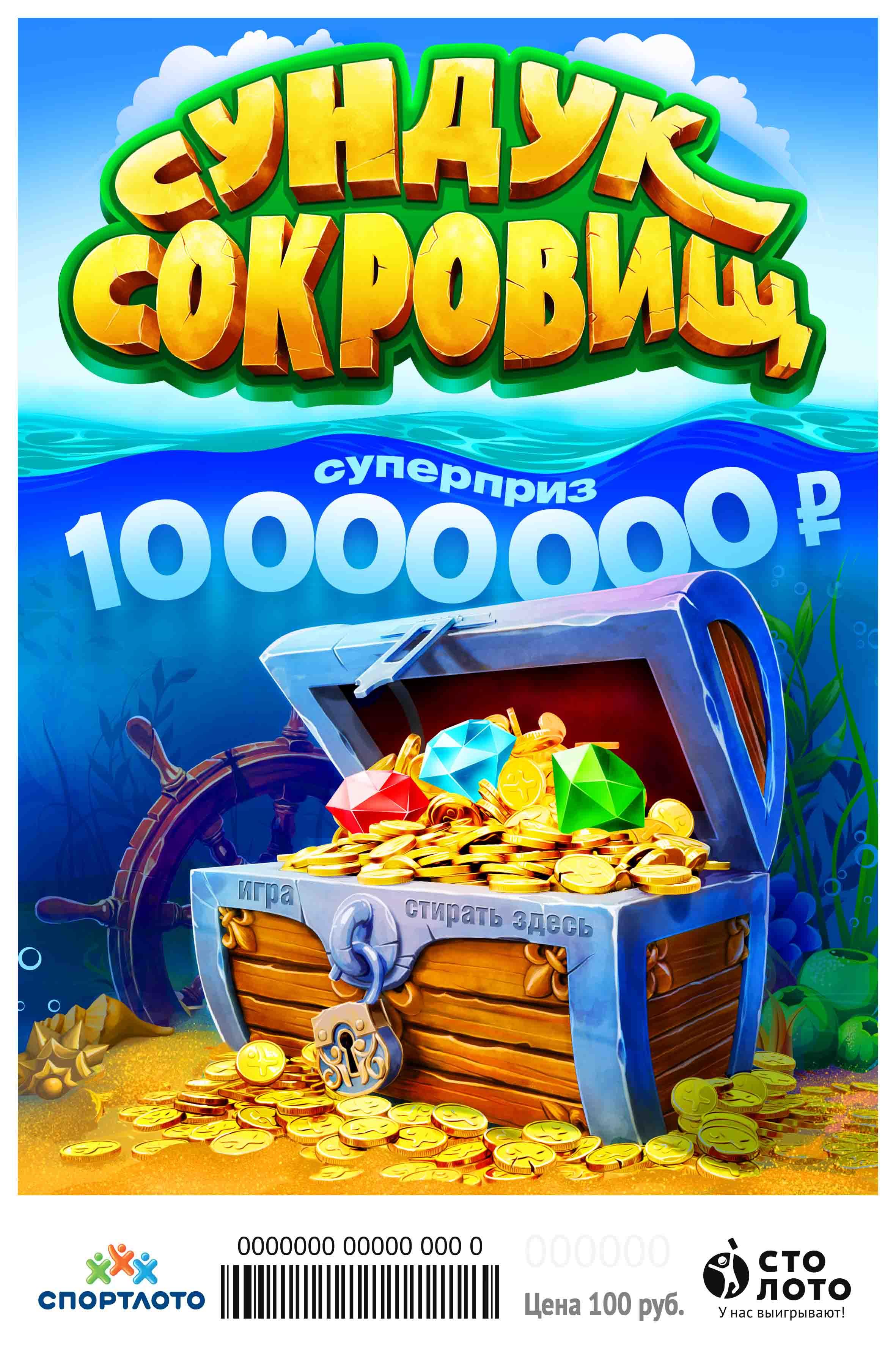 Моментальные онлайн лотереи — играем бесплатно