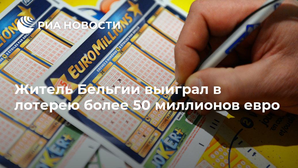 Как выиграть в лотерею евромиллион в россии | миллион рублей | яндекс дзен