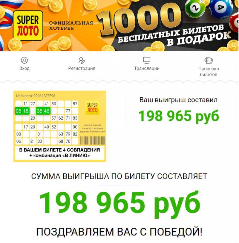 Как купить билет иностранной лотереи