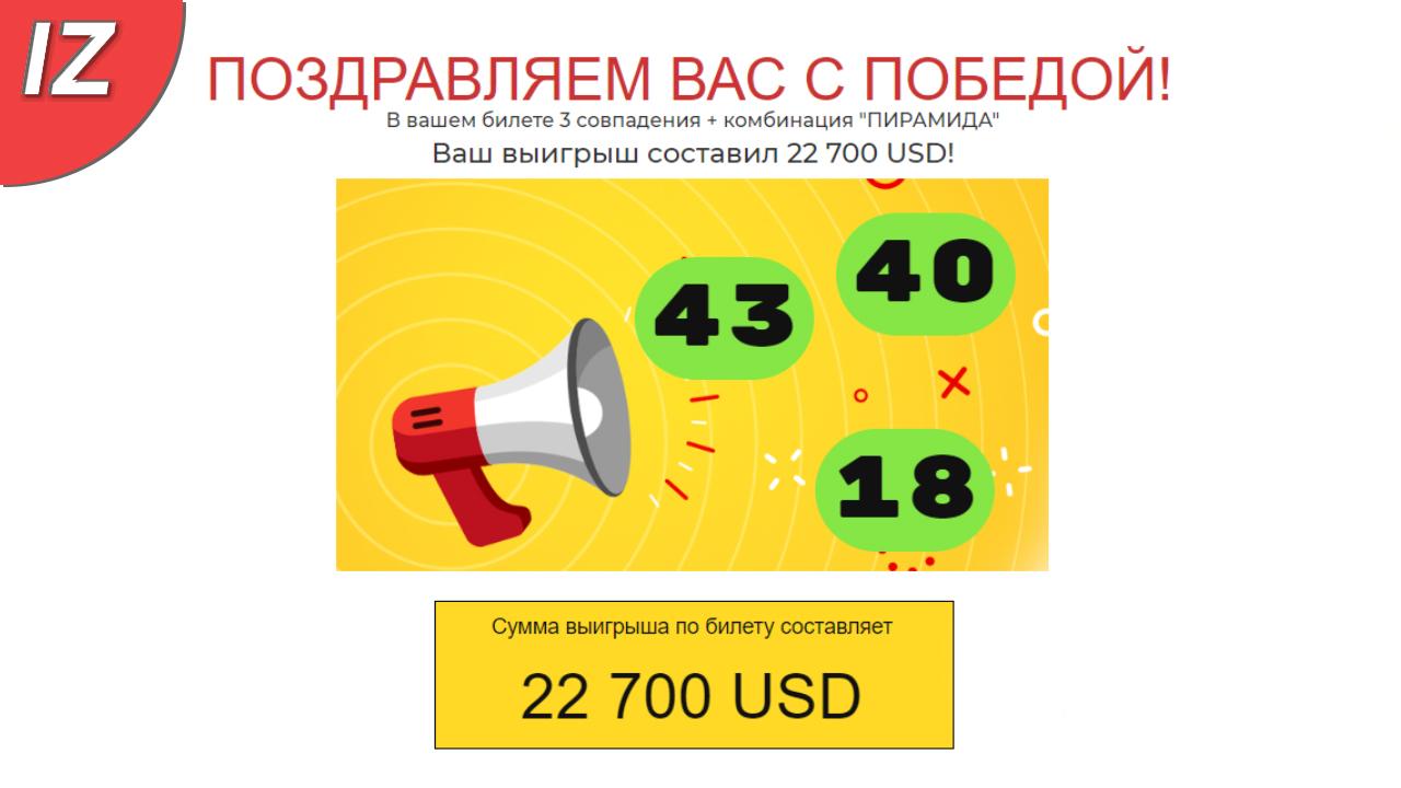 Мегалото. европейская официальная лотерея отзывы игроков   техно доход