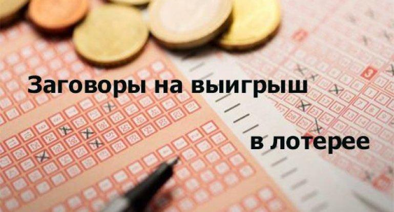 Заговор на выигрыш в лотерею: как заговорить билет и получить огромную сумму, сильные ритуалы и магические заклинания