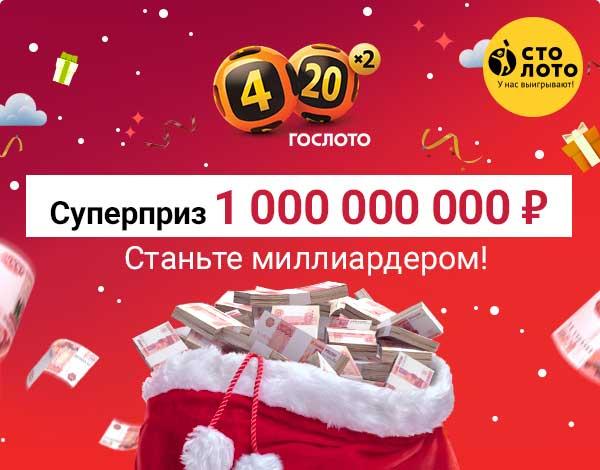 Проверить билет жилищной лотереи   результаты 409 тиража от столото