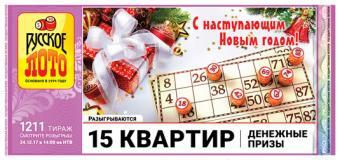 «русское лото» [1352 тираж] ➡️? проверить билет по номеру, результаты от столото