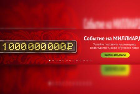 Lotto Irland - regler | instruksjon: hvordan å spille fra Russland