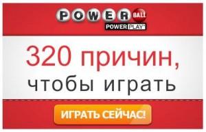 Powerball (сша) - описание лотереи, как играть онлайн - журнал лотереи