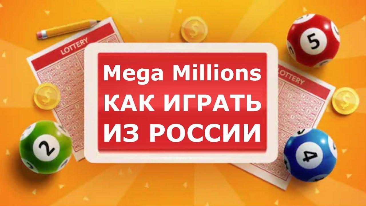 Mega millions – официальный сайт лотереи мега миллион в россии, результаты megamillions, играть онлайн