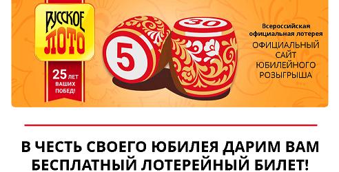 Обзор сайта lotofreebie.com: реальные отзывы о бесплатной лотереи. платит ли сайт?