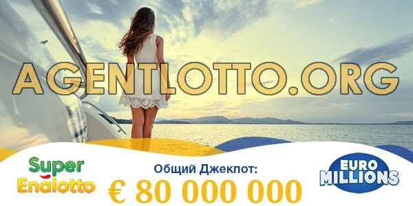 Получить билеты на европейские лотереи сейчас в сети