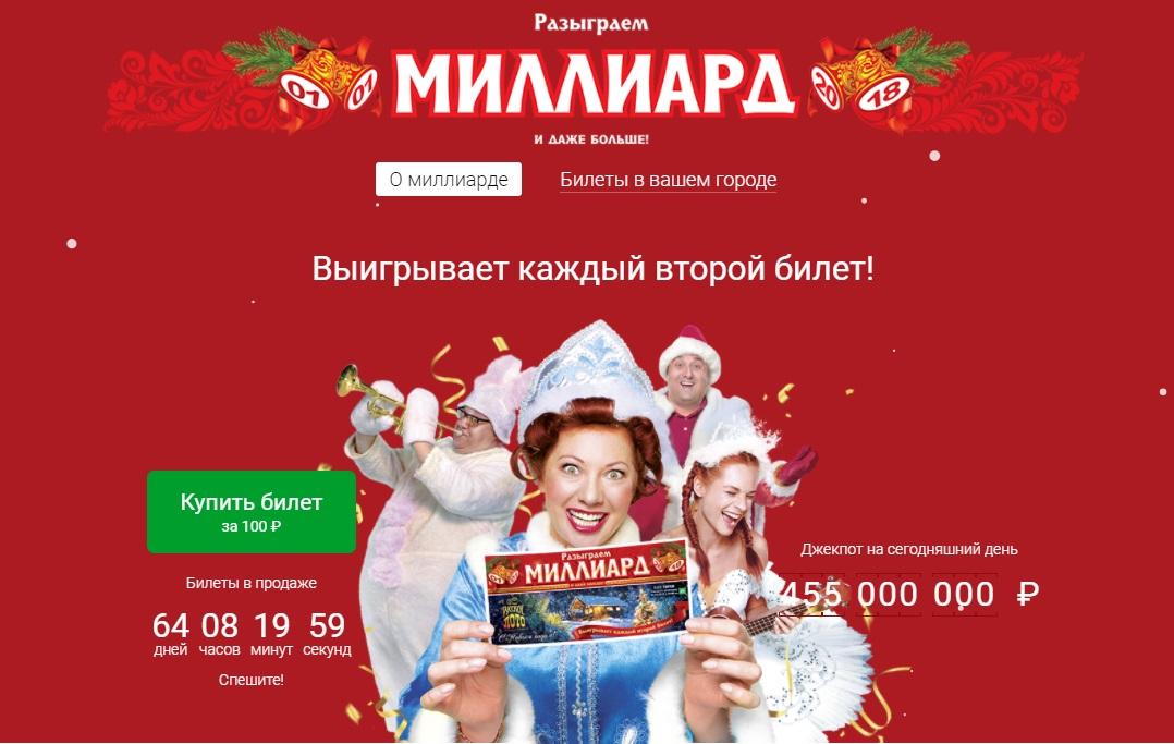 Новогодний миллиард в русском лото 2020: результаты, кто выиграл миллиард, где узнать о выигрыше новогоднего тиража 1316 от 1 января