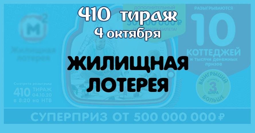 Как играть в лотерею «гослото «5 из 36»   информация о лотереях