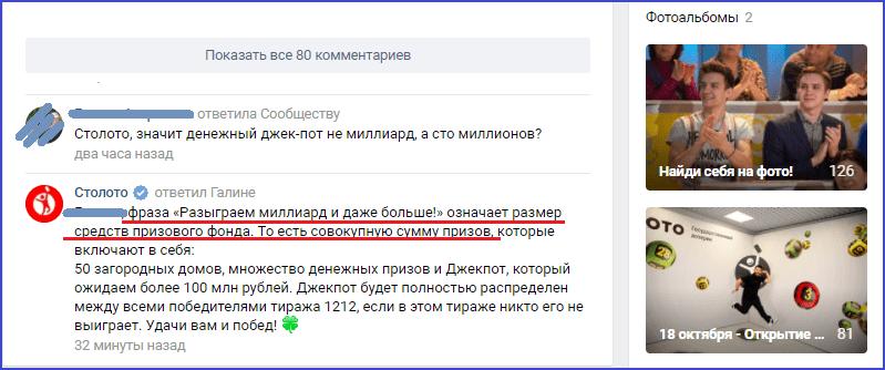 Первая в россии лотерейная миллиардерша рассказала нтв, на что потратит деньги // нтв.ru